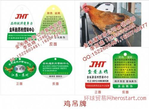 鸡、鸭、、防伪标签、鸡脚环、鸡脚牌、鸡身份证