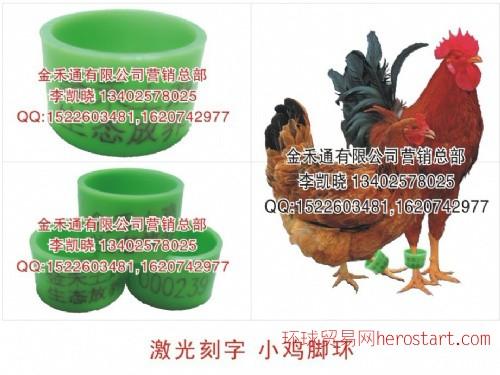土鸡、土鸭脚环、鸡脚环、编码刻字脚环产品展示平台