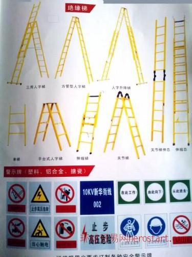 电缆标识牌绝缘梯绝缘凳绝缘胶板