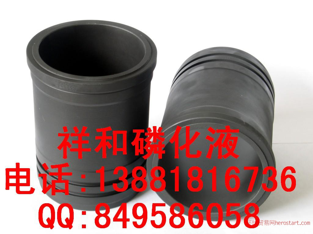 祥和牌常温锻铸件磷化液