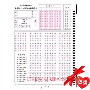 鲁峰学校专用85题答题卡9位考号B综合标准答题卡原厂包邮订做