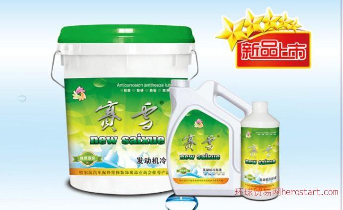 赛雪防冻液|九龙化工厂