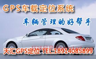 苏州GPS定位上门安装 天汇GPS车辆定位 卫星GPS定位价格