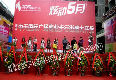 炫动5月--广安恒大中天国际广场商业步行街盛大开盘