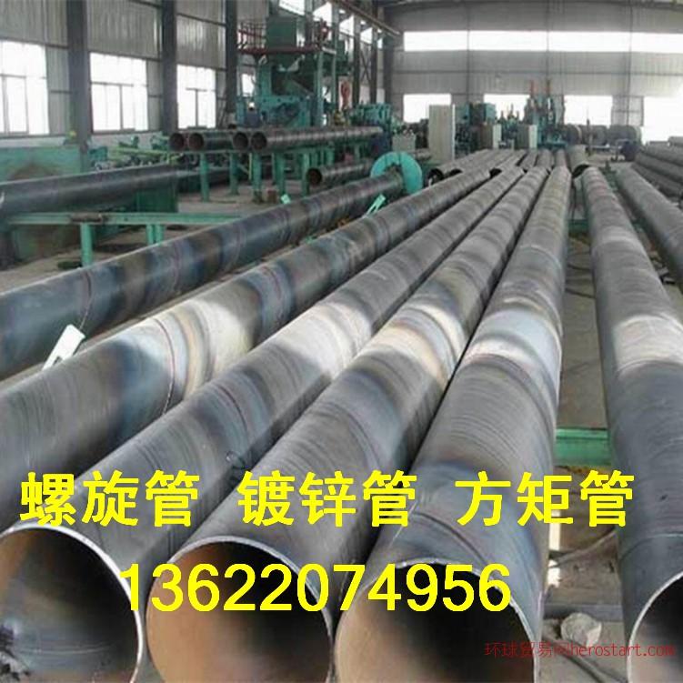 供应国标 部标螺旋焊钢管 厂家直销 量大优惠