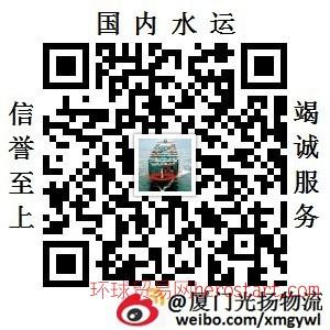 漳州芗城浦南货运,国内水运,厦门港至各地集装箱海运门到门运输