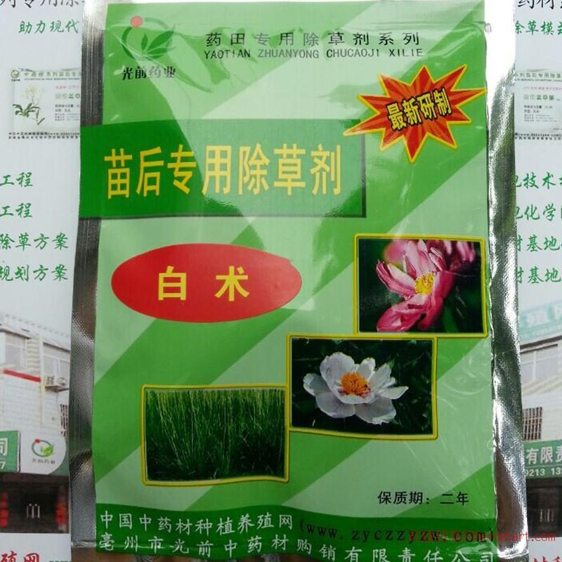 白术(苍术 菊花)苗后专用除草剂