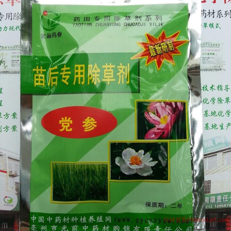 桔梗(党参 南沙参)苗后专用除草剂