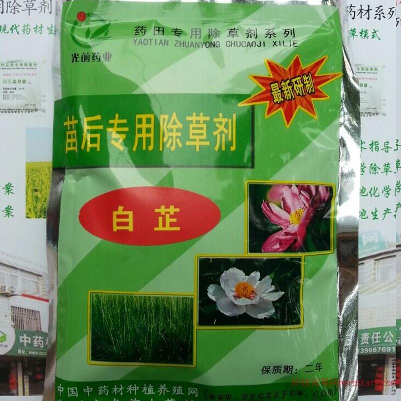 白芷(川芎 北沙参)苗后专用除草剂