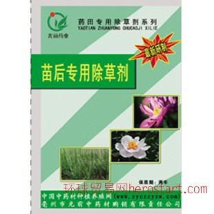 中药材除草剂草果苗后专用除草剂