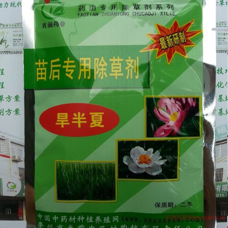 旱半夏(天南星 浙贝母)苗后专用除草剂