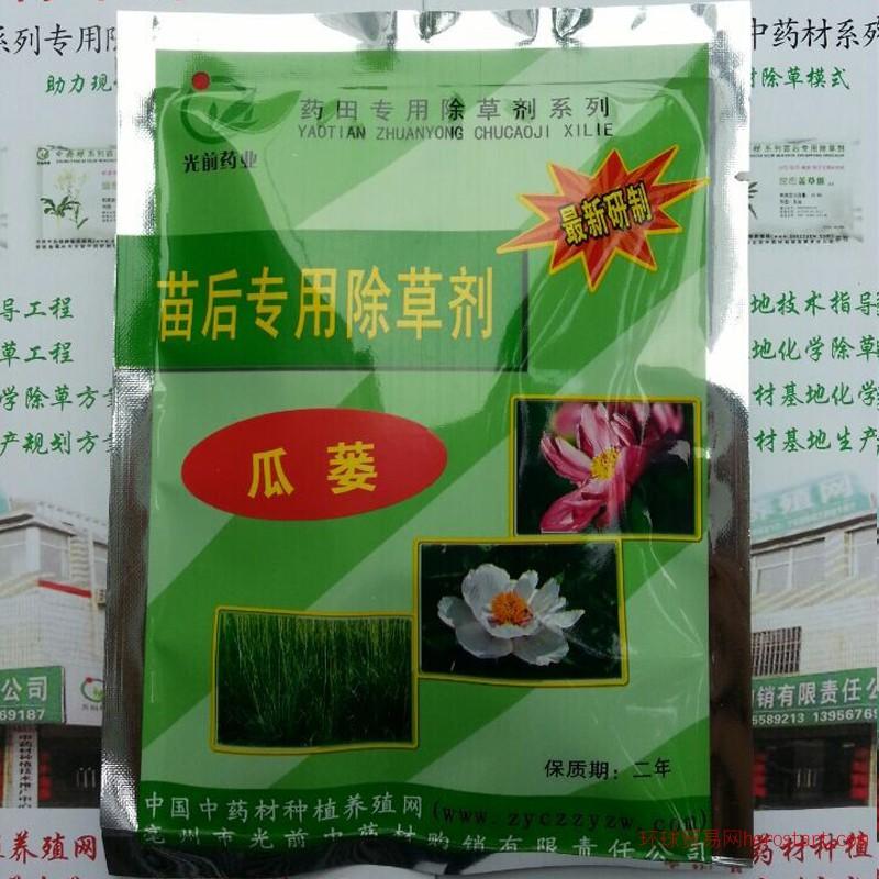 山药(黄姜 瓜蒌)苗后专用除草剂