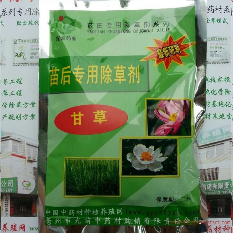 甘草 黄芪 苗后专用除草剂