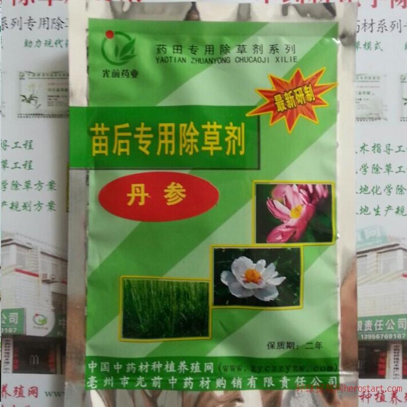 丹参(黄芩 薄荷)苗后专用除草剂