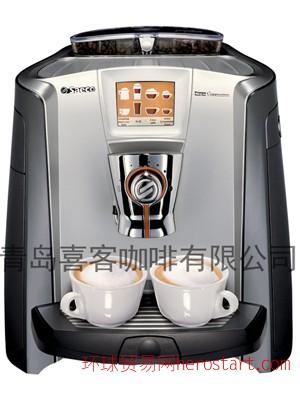 山东咖啡机专卖 喜客宝马至尊型全自动咖啡机