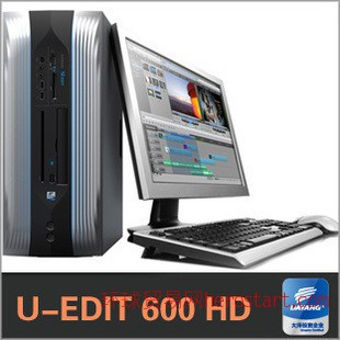 大洋U-EDIT 600HD 高清视音频制作 非线性编辑系统 非编工作站