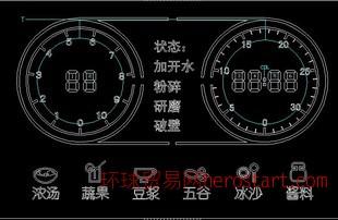 搅拌机LCD液晶屏,豆浆机/榨汁机/搅拌机用