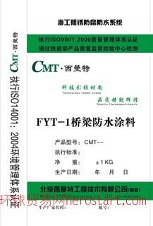 WF-V聚合物乳液建筑防水涂料