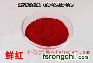 红粉 三氧化二铁粉 铁红粉 氧化铁红粉 氧化铁红130