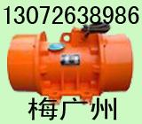 MVE200/3振动电机型号  MVE300/3振动电机 宏达MVE振动电机