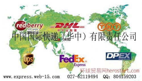 武汉国际快递旗舰店DHL、UPS、FEDEX、EMS二折起