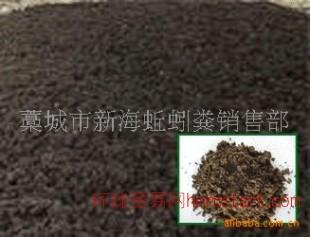 新海牌蚯蚓粪有机肥料(适合园林、高尔夫、花卉种植)