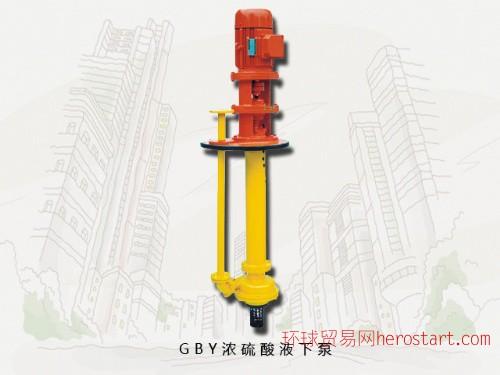 GBY硫酸液下泵