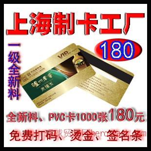 全新料PVC卡片制作,高端卡制作找首选天舰,免费设计送货上门