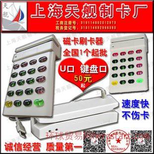 磁卡刷卡器,ID读卡器,IC读写器,磁卡读卡器,门禁读卡器,全国