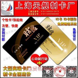 PVC卡,磁条卡,条码卡,IC卡,做500张送500张,免费设计,货到付款