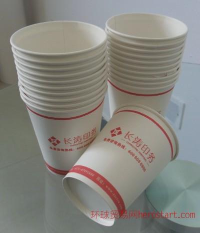 郑州长涛印务(纸杯)