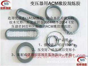 变压器用ACM橡胶 acm橡胶