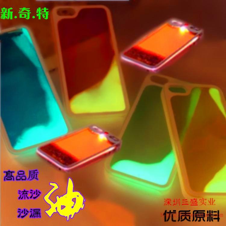 专业手机壳流沙油,手机壳填充油,夜光油沙漏油工厂公司
