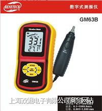 GM63B 测振仪