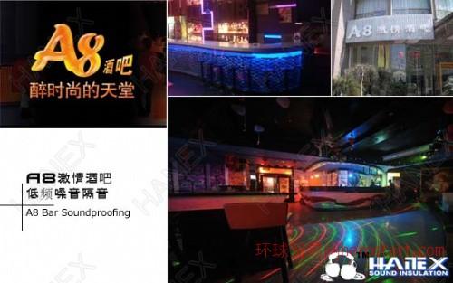 酒吧噪声治理,杭州噪声治理公司-专业酒吧噪音治理