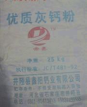 石家庄灰钙粉,石家庄灰钙粉批发,零售