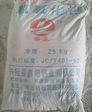 霸州氢氧化钙,污水处理专用