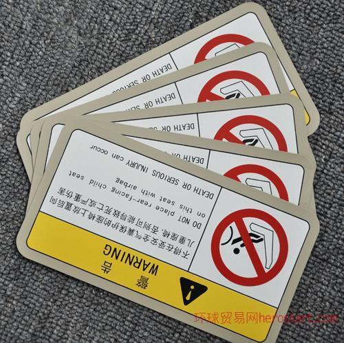 汽车警示标签