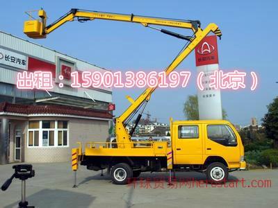 北京通州区出租高空作业车