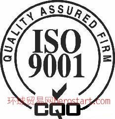 江苏ISO9001认证