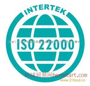 盐城,江苏地区 ISO22000认证食品安全认证
