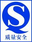 江苏认证 常州认证认证 QS认证