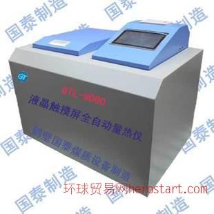 触摸屏 微机全自动量热仪 煤炭热量测试仪 鹤壁国泰