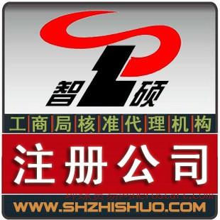 三.上海食品销售公司经营范围