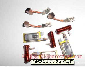 电动工具电机碳刷点焊机