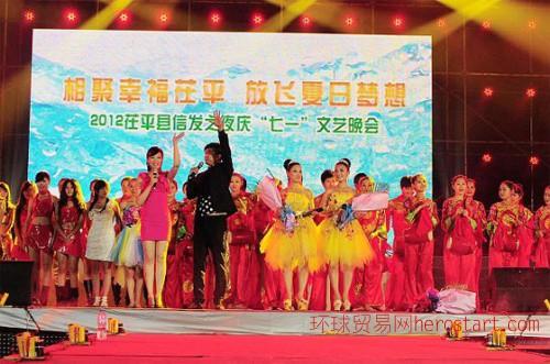 """2012年6月29日 茌平县信发之夜庆""""七一""""群星演唱会大型文艺演出"""