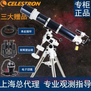 星特朗CELESTRON XLT天文望远镜