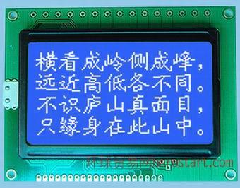 12864带中文字库LCM液晶显示模组