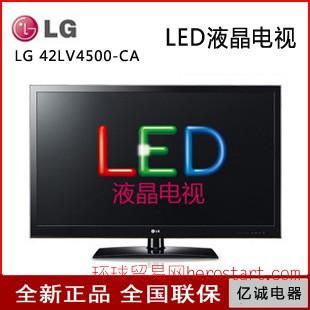LG 42LV4500-CA 42寸数字LED电视