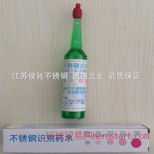 不锈钢检测药水 不锈钢识别药水 不锈钢鉴别药水 不锈钢判定用药